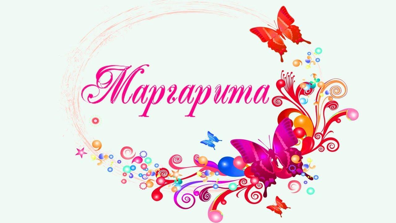 Детская открытка, картинки с надписью маргарита