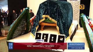 Құман Тастанбековты ақтық сапарға шығарып салу