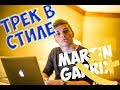 Martin Garrix_continuous_playback_youtube