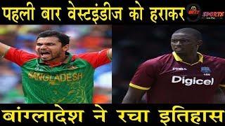 बांग्लादेश ने रचा इतिहास, वर्ल्ड कप में पहली बार वेस्टइंडीज को हराया | Bangladesh World Cup