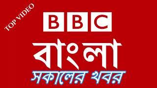 বিবিসি বাংলা ( সকালের খবর ) 17/12/2018 - BBC BANGLA NEWS