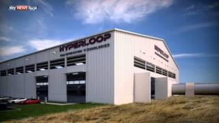 فيديو: هايبرلوب.. وسيلة نقل أسرع من الصوت
