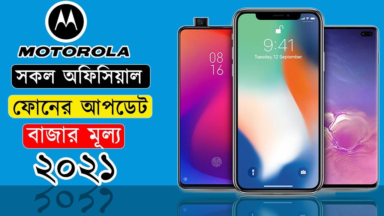 Motorola Mobile Update Price in Bangladesh 2021 || Top 10 Motorola Phone in BD