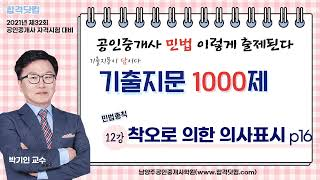 공인중개사 민법 기출지문 1000제- 착오 [합격닷컴]…