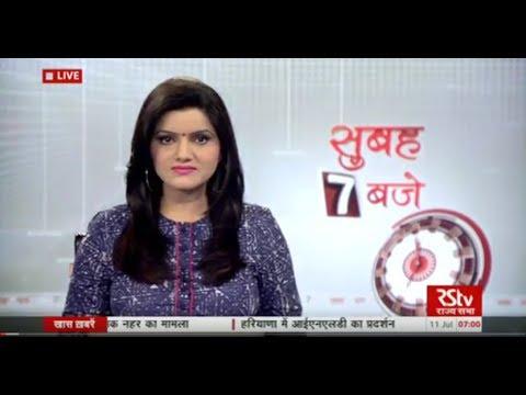 Hindi News Bulletin   हिंदी समाचार बुलेटिन – July 11, 2017 (7 am)