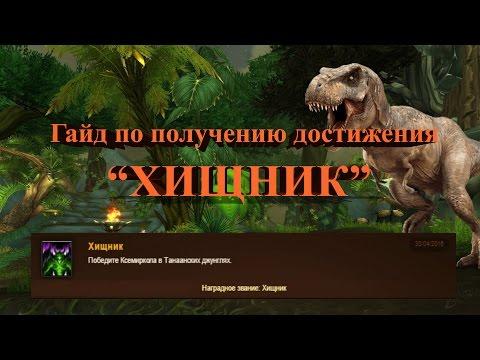 """Гайд по получению достижения """"Хищник"""" ( World of Warcraft )"""