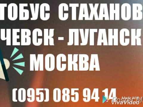 Автобусы в Киев,Москву из Луганска,Стаханова,Алчевска,Краснодона