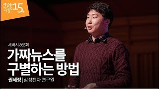 가짜뉴스를 구별하는 방법 | 권세정 삼성전자 연구원 | 강의 강연 영상 듣기 | 세바시 865회