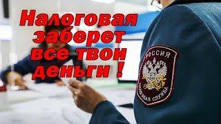 НАЛОГОВАЯ(ФНС) НАЧНЕТ ЗАБИРАТЬ БОЛЬШЕ ДЕНЕГ 2019!
