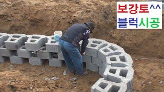 축대 보강토 옹벽 반달 블럭 블록 석축 돌 설치 시공 쌓기 공사 방법 공법 A PLUMB BLOCK EMBANKMENT BUILD A GROUND UP HIGH 护坡 护墙