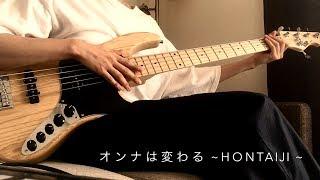ゲスの極み乙女。「オンナは変わる」ベース 弾いてみた フル【HONTAIJI】 thumbnail