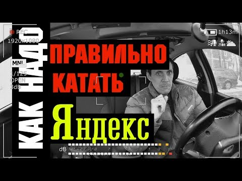 Как зарабатывать с Яндексом и как правильно работать с Яндекс  такси