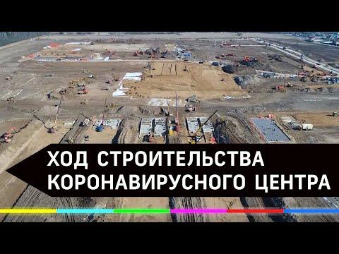 Видео: Коронавирусный центр в новой Москве: строители подводят коммуникации