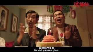 電影《總舖師》:水腳AB生日快樂歌