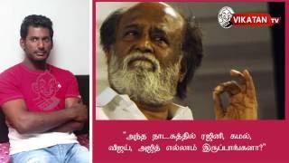Chanceless Ajith & Vijay's Less Interest - Vishal Interview