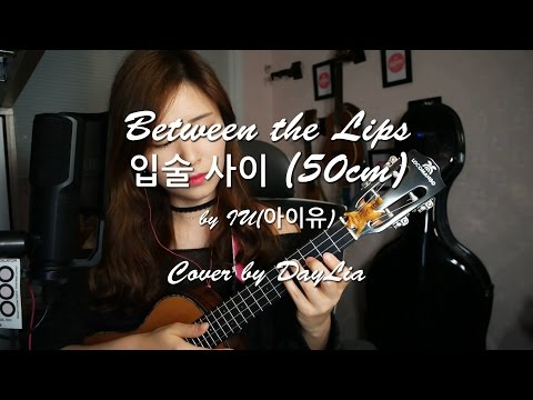 [Between the lips 입술 사이 (50cm) by IU(아이유)]cover by DayLia ★Chords ★Lyrics