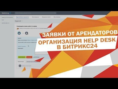 Организация Help Desk тикет системы в Битрикс24 на примере заявок от арендаторов