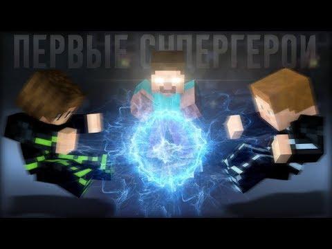 """Minecraft сериал: """"ПЕРВЫЕ СУПЕРГЕРОИ: ПРОТИВОСТОЯНИЕ"""" - 8 серия"""