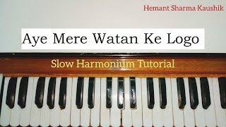 Aye Mere Watan Ke Logo Harmonium Tutorial (Notes Sargam)