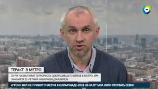 АКЦЕНТЫ  Трагедия в Петербурге  причины и выводы