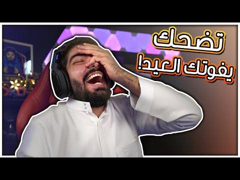 تضحك يفوتك العيد !! #33