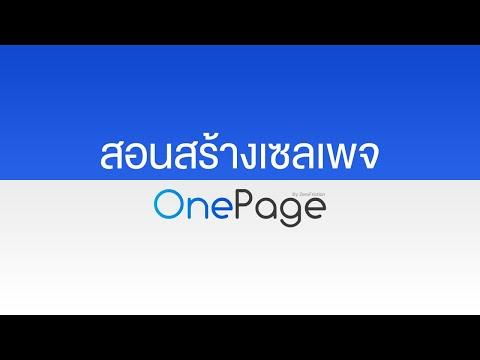 สอนสร้างเซลเพจ ด้วย OnePage (Full Video)