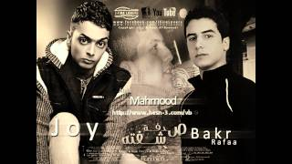‫جوي - بكر - محمود - صدفة شفتة (JOY \u0026 BAKER \u0026 MAHMOOD IT)‬‎