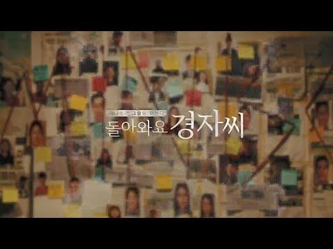 돌아와요, 경자씨 (feat. 미니소 추리물)