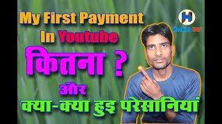 My First Payment जानिये मेरी पहली YouTube Income क्या है