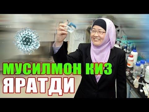 КАСАЛЛИК АВЖИГА ЧИКДИ-ЛЕКИН МУСИЛМОН КИЗ ТОПДИ