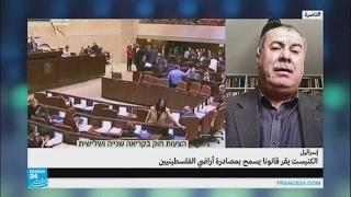 الكنيست يقر قانونا لمصادرة الأراضي الفلسطينية