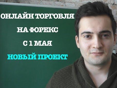 ОНЛАЙН ТОРГОВЛЯ НА РЫНКЕ ФОРЕКС. Новый проект в американскую сессию.