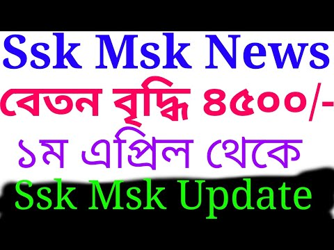 Ssk Msk News Today West Bengal | Ssk Msk News Today Live | Ssk Msk Latest News | Ssk Msk Update