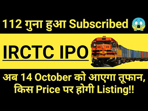 irctc-ipo,-112-गुना-हुआ-subscribed-😱