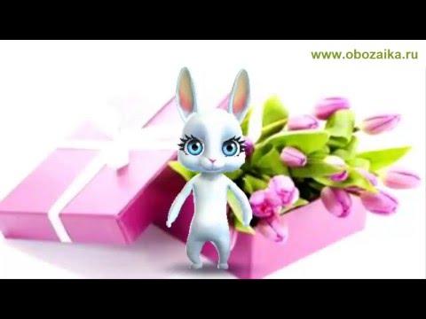 Прикольное поздравление с 8 марта с женским днем ♡♡♡ Поздравления от Зайки Обожайки