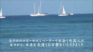 ハワイのワイキキビーチに津波が来た 3.11 thumbnail