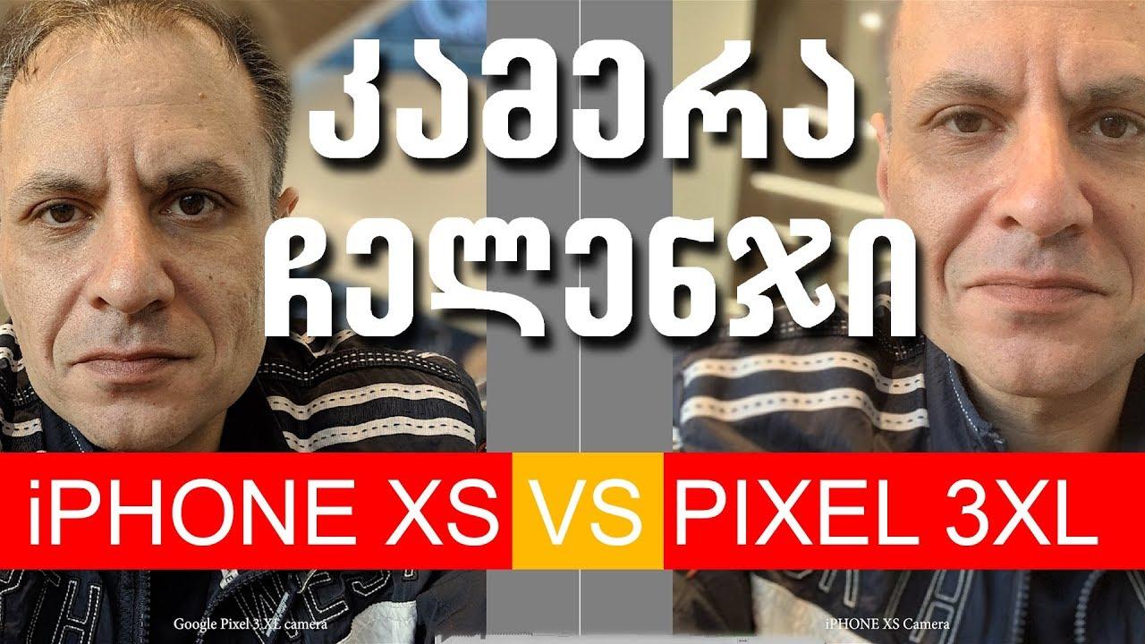 გაიცანით აიფონის ნაგავი კამერა 🔴 Pixel 3xl vs iphone xs