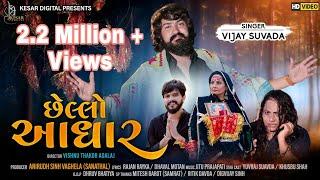 Vijay Suvada - Chello Aadhar (છેલ્લો આધાર) | New Gujarati Song 2020 | Kesar Digital