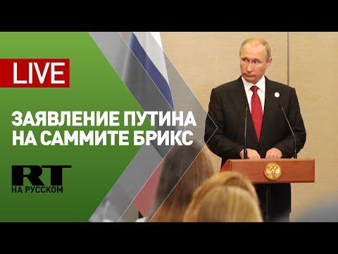 Заявление Путина по