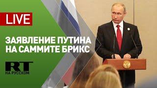 Заявление Путина по итогам саммита БРИКС в Бразилии — LIVE
