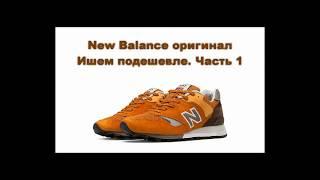 New Balance Покупаем оригинал дешево на забугорщине Часть 1