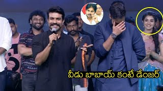 Actor Ram Charan FUNNY PUNCHES On Vaishnav Tej | Pawan Kalyan | Krithi Shetty | News Buzz