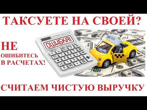 Cебестоимость километра пробега такси для своей машины.