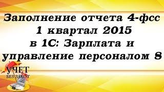 Заполнение отчета 4-фсс 1 квартал 2015 в 1С: Зарплата и управление персоналом 8