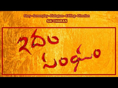 Idam Sangham(ఇదం సంఘం) || 2019 Latest Revolutionary Short Film with English subtitles || UrsTrulyBSC