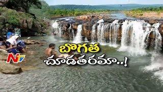 Bogatha Waterfalls - A Telangana Niagara Waterfalls || Jayashankar Bhupalpally District || NTV