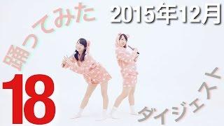 ニコニコ動画12月18日投稿の踊ってみた動画ダイジェスト フルで見たい方...