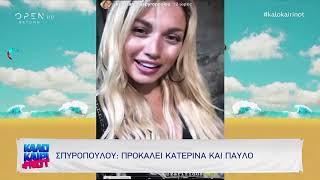 Social Media: Οι περιπέτειες των διασήμων - Καλοκαίρι not 22/7/2019 | OPEN TV