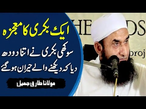 [Miracle] Ek Bakri Ka Mojza Latest Bayan by Maulana Tariq Jameel 2017 | SC#02