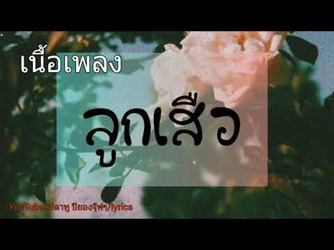 ลูกเสือ - เสือสองเล (cover version by มาเฟียร์ อธิตยา )เนื้อเพลง